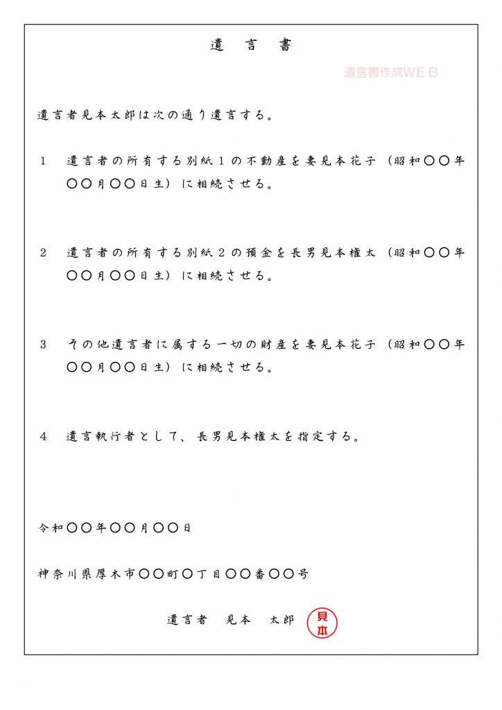 財産目録を使用した遺言書の書き方見本
